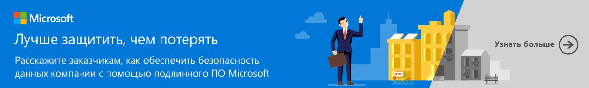 Microsoft   Лучше защитить, чем потерять
